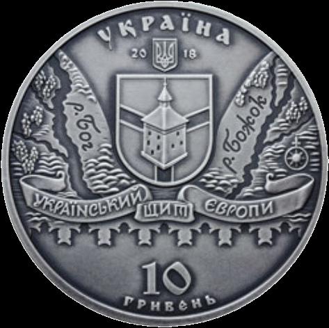 Украина монета 10 гривен Меджибожская крепость, аверс