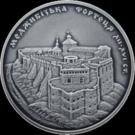 Украина монета 10 гривен Меджибожская крепость, реверс