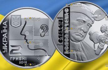 Украина монета 2 гривны Алексей Коломийченко