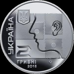 Украина монета 2 гривны Алексей Коломийченко, аверс