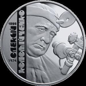 Украина монета 2 гривны Алексей Коломийченко, реверс