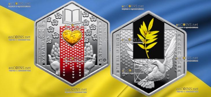 Украина монета 5 гривен Эра мира