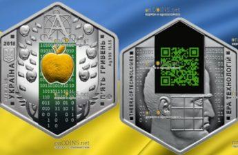 Украина монета 5 гривен Эра технологий