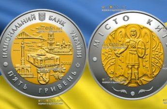 Украина монета 5 гривен город Киев