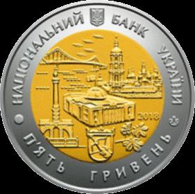 Украина монета 5 гривен город Киев, аверс