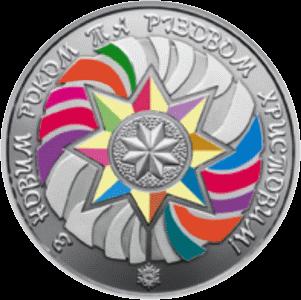 Украина монета 5 гривен К новогодним праздникам 2019, реверс