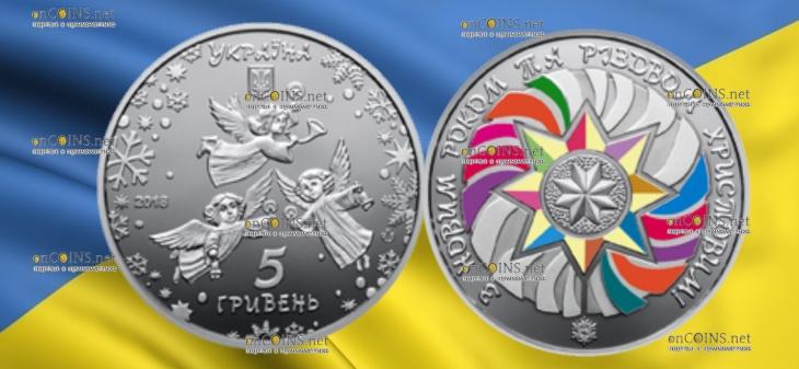 Украина монета 5 гривен К новогодним праздникам 2019