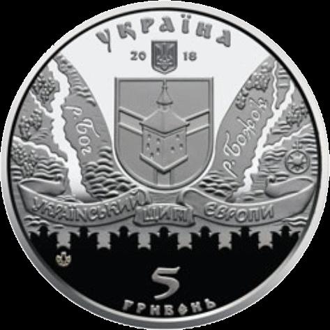 Украина монета 5 гривен Меджибожская крепость, аверс