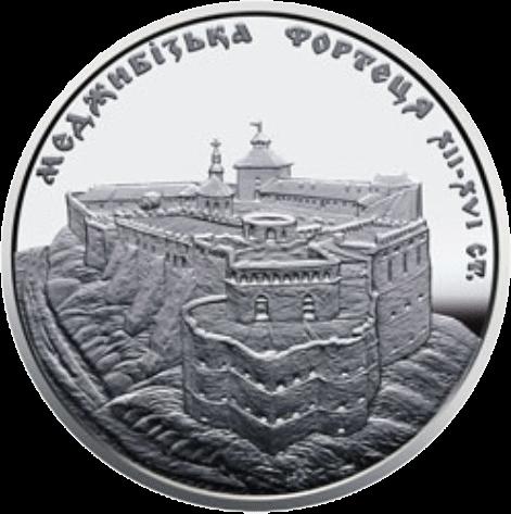 Украина монета 5 гривен Меджибожская крепость, реверс