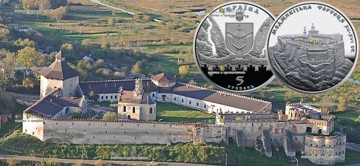 Украина монета 5 гривен Меджибожская крепость