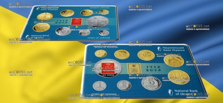 Украина набор ходовых монет 2018 год