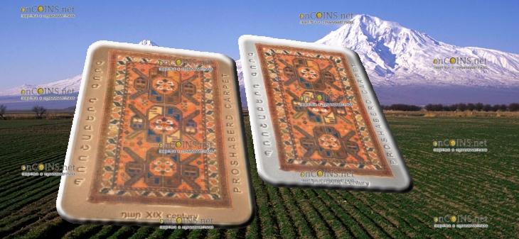 Армения монета 1000 драмов Ковер Прошаберд