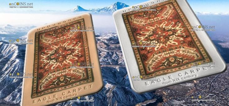 Армения монета 1000 драмов Орлиный ковер