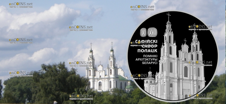 Беларусь монета 1 рубль Софийский собор - Полоцк