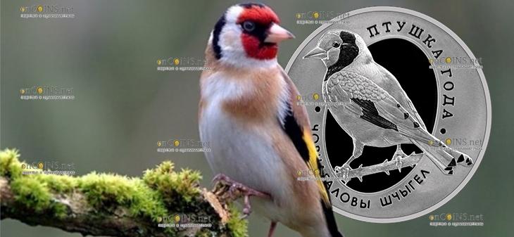 Беларусь монета 10 рублей Черноголовый щегол
