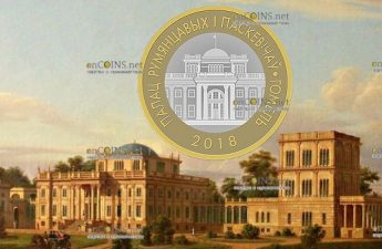 Беларусь монета 2 рубля Дворец Румянцевых и Паскевичей
