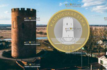 Беларусь монета 2 рубля Каменецкая башня