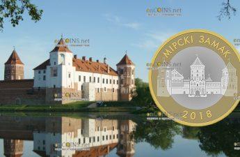 Беларусь монета 2 рубля Мирский замок