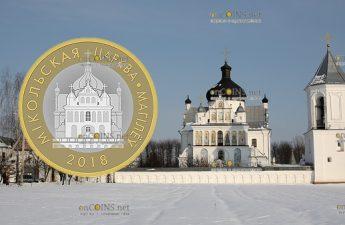 Беларусь монета 2 рубля Никольская церковь в Могилеве