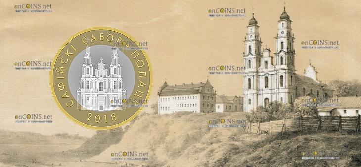 Беларусь монета 2 рубля Софийский собор Полоцк