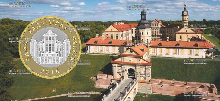 Беларусь монета 2 рубля Замок Радзивиллов в Несвиже