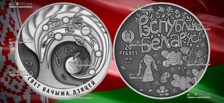 Беларусь монета 20 рублей Мир глазами детей 2018