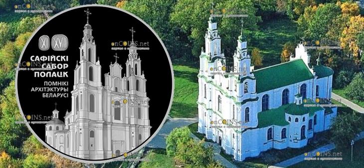 Беларусь монета 20 рублей Софийский собор - Полоцк
