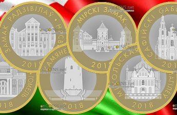 Беларусь серия монет Архитектурное наследие Беларуси