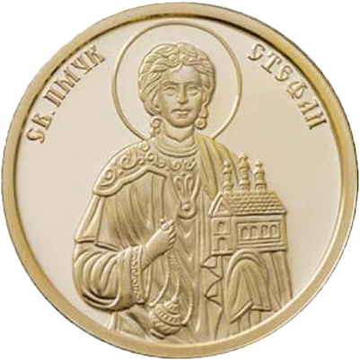 Болгария монета 100 лев Святой Первомученик Стефан, реверс