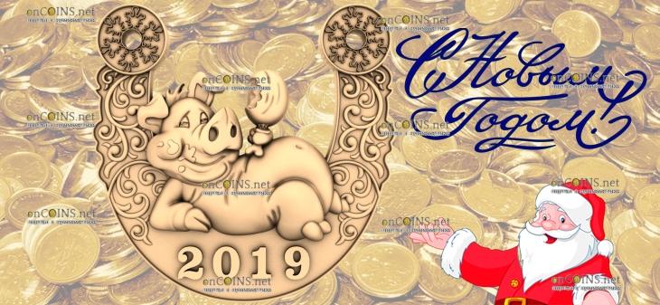 C Новым Годом 1 января 2019 года