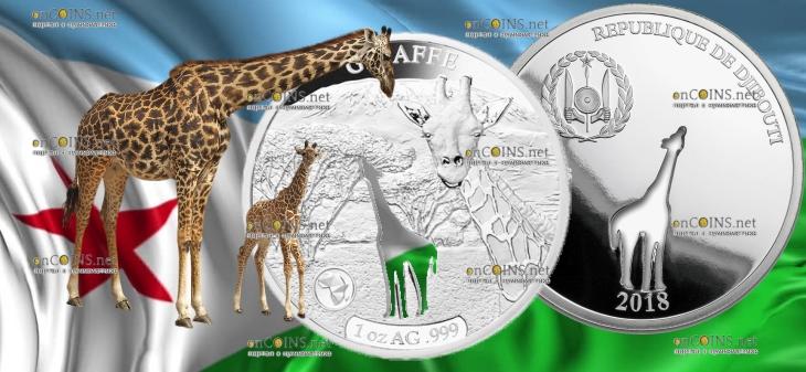 Джибути монета 250 франков Жираф