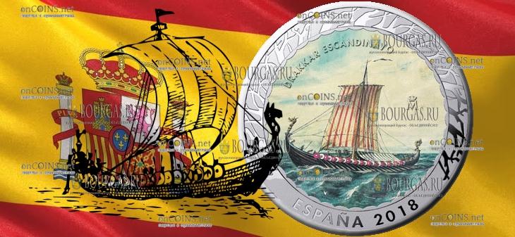 Испания монета 15 евро Скандинавский Драккар