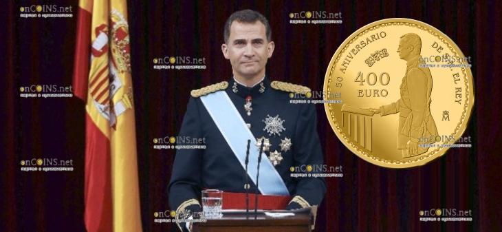 Испания монета 400 евро Клятва на верность на Конституции Испании на коронации Филиппа VI - 19 июня 2014 года