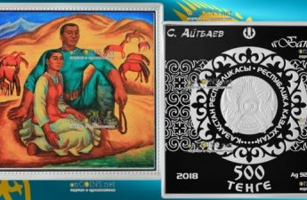 Казахстан монета 500 тенге Айтбаев Бақыт
