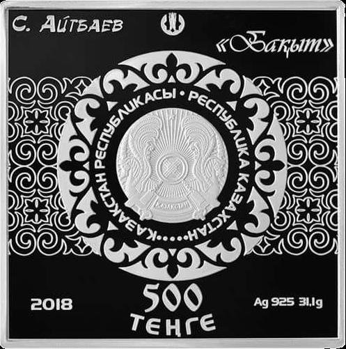 Казахстан монета 500 тенге Айтбаев Бақыт, аверс