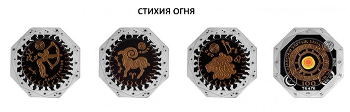 Казахстан серия монет Знаки зодиака - Стихия Огня