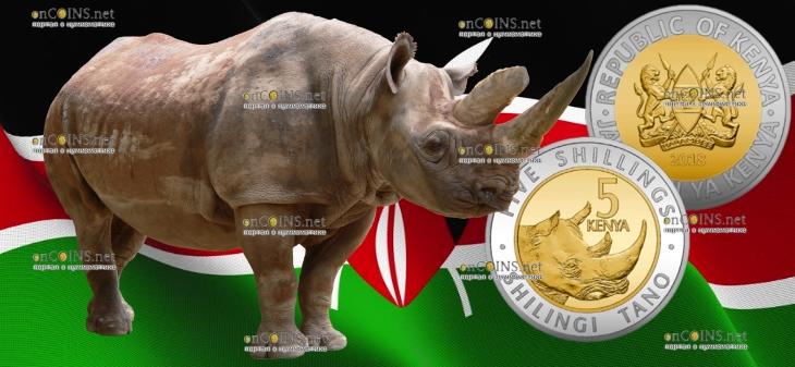 Кения ходовая монета 5 шиллингов 2018 года