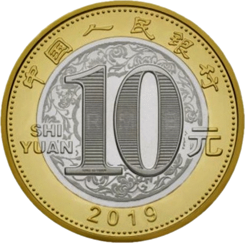 Китай монета 10 юаней Год Свиньи 2019, аверс