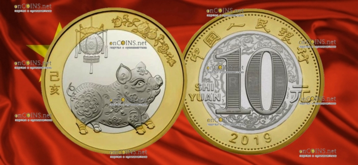 Китай монета 10 юаней Год Свиньи 2019