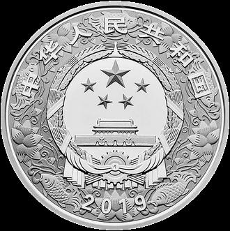 Китай монета 10 юаней, Год Свиньи, аверс