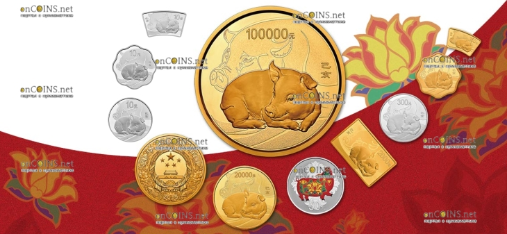 Китай серия монет Год Свиньи 2019