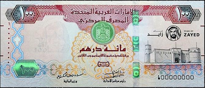 ОАЭ банкнота 100 дирхамов 100-летие Шейха Зайда, лицевая сторона