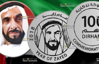 ОАЭ монета 100 дирхамов 100-летие Шейха Зайда