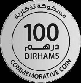 ОАЭ монета 100 дирхамов 100-летие Шейха Зайда, аверс