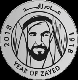 ОАЭ монета 100 дирхамов 100-летие Шейха Зайда, реверс
