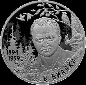 Россия монет 2 рубля Писатель Бианки, реверс
