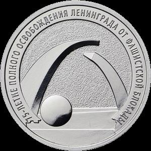Россия монета 25 рублей 75-летие полного освобождения Ленинграда от фашистской блокады, реверс