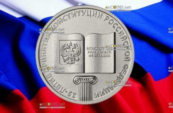 Россия монета 25 рублей 25-летие принятия Конституции Российской Федерации