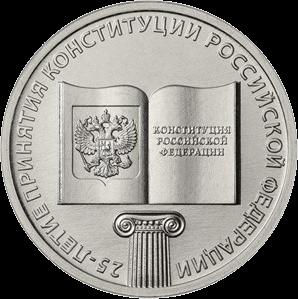 Россия монета 25 рублей 25-летие принятия Конституции Российской Федерации, реверс