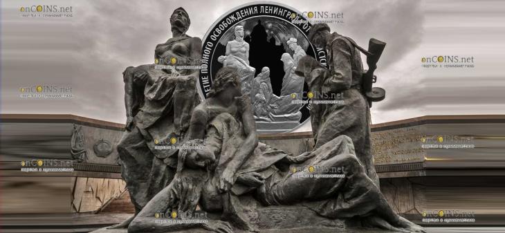 Россия монета 3 рубля 75-летие полного освобождения Ленинграда от фашистской блокады